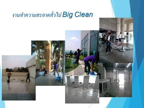 ทำความสะอาด by พี เอ็น คลีนนิ่ง -  - Helpdee.com