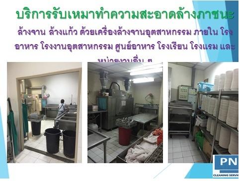 Main Services by บริการทำความสะอาด -  - Helpdee.com