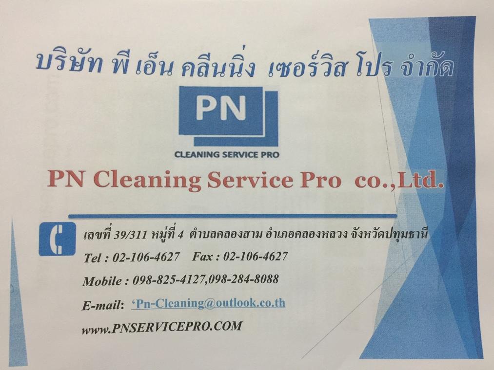 Main Services by พี เอ็น คลีนนิ่ง -  - Helpdee.com