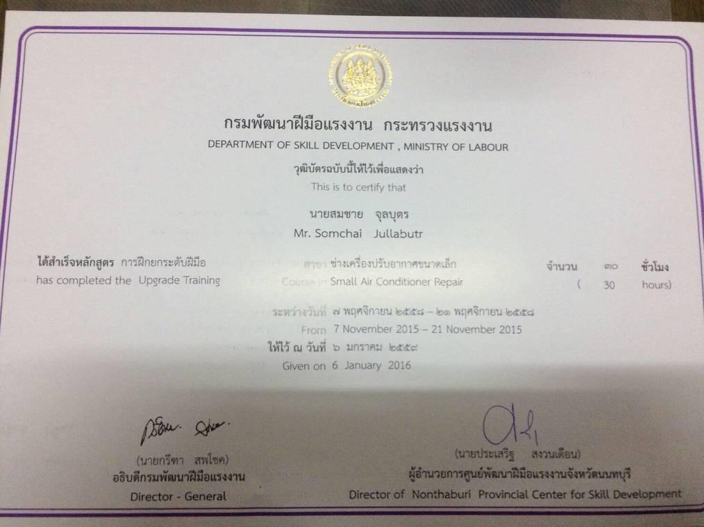 Main Services by สมชาย แอร์ -  - Helpdee.com