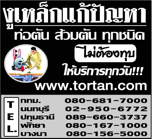 Main Services by ช่างท่อตัน.com -  - Helpdee.com