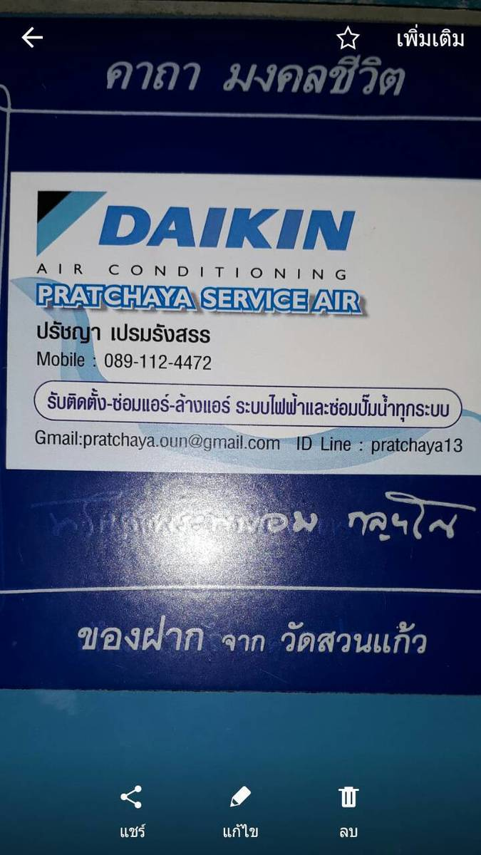 Patchaya Service air