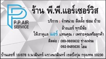 P.P. Air Service