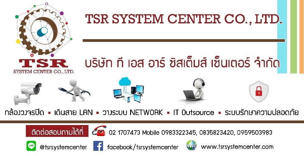 TSR SYSTEM CENTER CO., LTD.