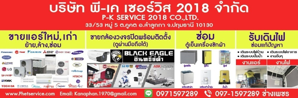 P-K Service 2018 จำกัด