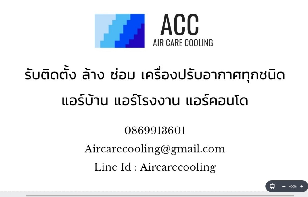 AIR CARE COOLING