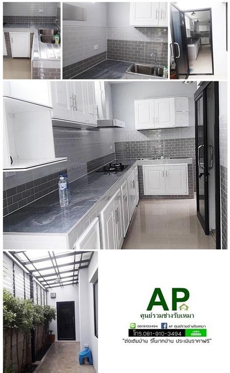 ตัวอย่างงานต่อเติมบ้าน รีโนเวทบ้าน by AP ศูนย์รวมช่างรับเหมา - สีเทา ผสมผสาน ปูน ห้องครัว ชุดห้องครัวสำเร็จรูป กันสาด After - Helpdee.com