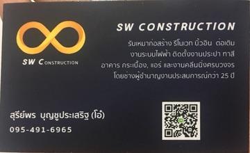 SW Construction