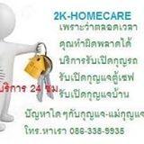 2K-HOMeCARE
