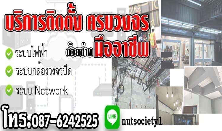 รับเหมางานระบบไฟฟ้า ต่างๆแก้ไขปัญหาต่างๆ CCTV ระบบสื่อสารต่างๆทั่วขอนแก่น