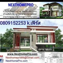 รับเหม่าก่อสร้างต่อเติมบ้าน โครงหลังคาเหล็ก  k เฟิด   เบอร 0809152253