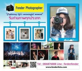 FenderFoto Studio