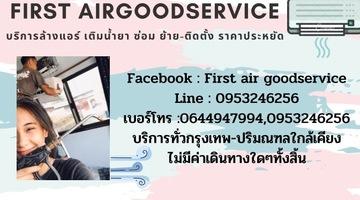 First air goodservice ล้างแอร์ ซ่อม ติดตั้งราคาประหยัด