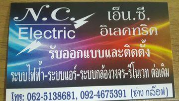 ์์์N.C Electric