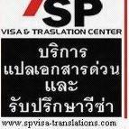 SP CENtER visa and translation service