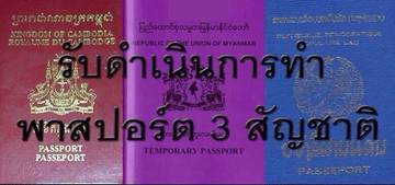 Sub Labour #รับปรึกษา รับบริการแรงงานต่างด้าว พม่า ลาว กัมพูชา